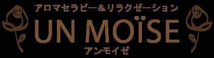 アロマセラピー&リラクゼーション UNMOISE(アンモイゼ) 愛知県豊橋市