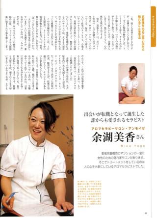 別冊セラピストPEOPLE【セラピスト2006年1月号別冊】