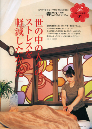 セラピスト 2008年2月号
