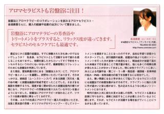 セラピスト2006年10月号