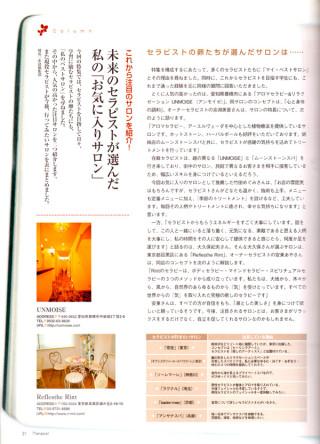 セラピスト2009年4月号