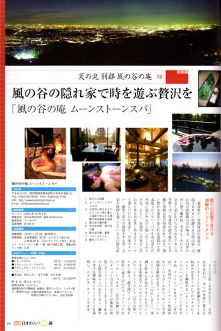 厳選 日本のスパ100選
